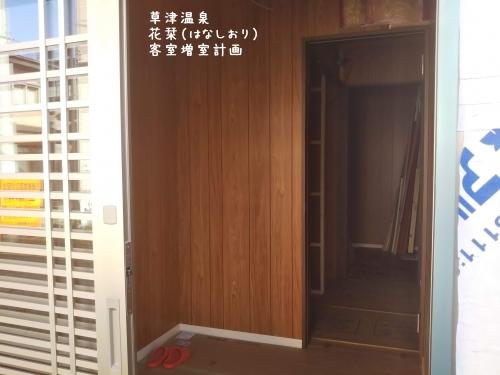 20191118草津温泉民泊花栞(はなしおり)客室増室計画 (5)