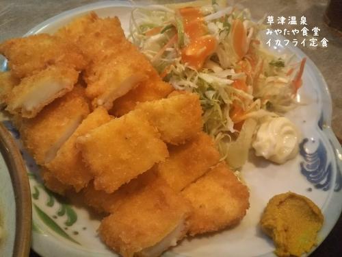 20191118草津温泉みやたや食堂。イカフライ定食 (1)
