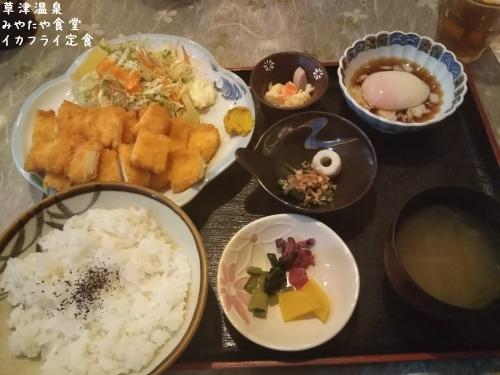 20191118草津温泉みやたや食堂。イカフライ定食 (2)