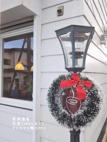 20191118草津温泉カフェ花栞(はなしおり)クリスマス飾り付け (1)