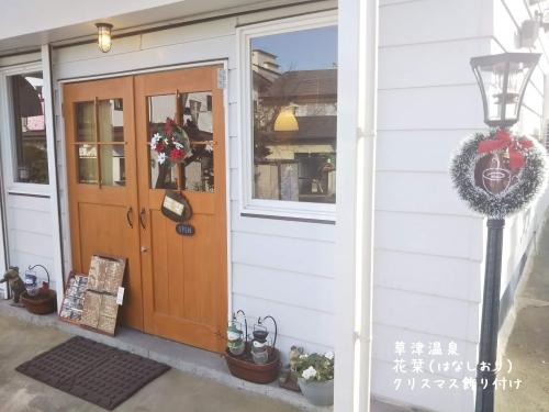 20191118草津温泉カフェ花栞(はなしおり)クリスマス飾り付け (2)