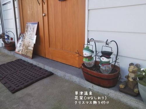20191118草津温泉カフェ花栞(はなしおり)クリスマス飾り付け (4)
