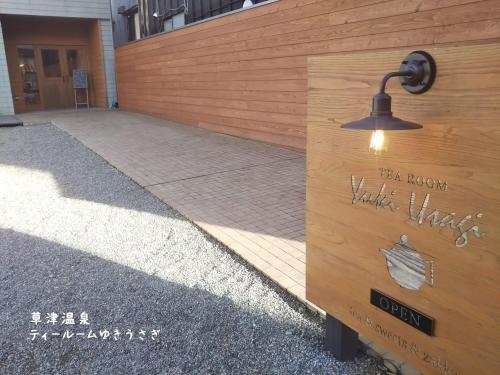 20191120草津温泉カフェ。ティールームゆきうさぎ (2)