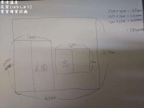20191120草津温泉民泊花栞(はなしおり)客室増室計画