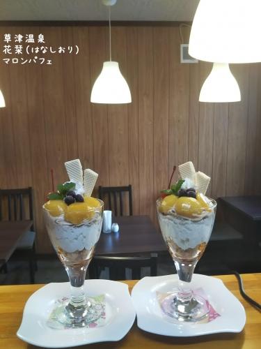 20191121草津温泉カフェ花栞(はなしおり)マロンパフェ