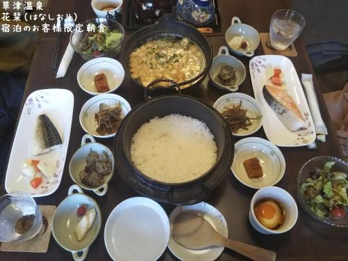 20191122草津温泉民泊花栞(はなしおり)今朝の宿泊のお客様の朝食