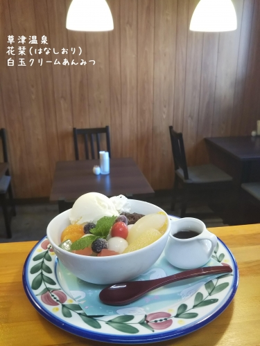 20191123草津温泉カフェ花栞(はなしおり)白玉クリームあんみつ