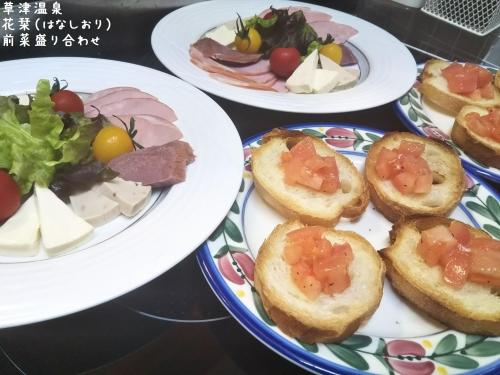 20191124草津温泉カフェ花栞(はなしおり)前菜盛り合わせ