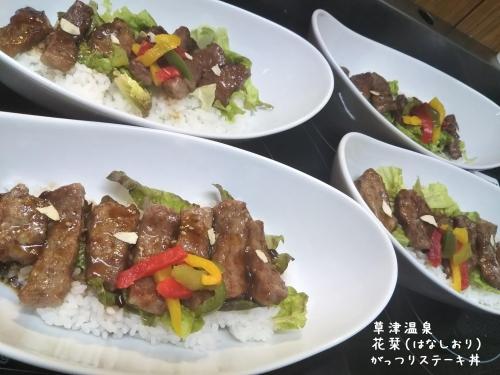 20191126草津温泉カフェ花栞(はなしおり)がっつりステーキ丼