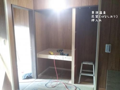 20191126草津温泉民泊花栞(はなしおり)客室増室計画