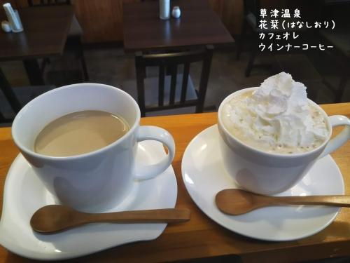 20191128草津温泉カフェ花栞(はなしおり)カフェオレ、ウインナーコーヒー