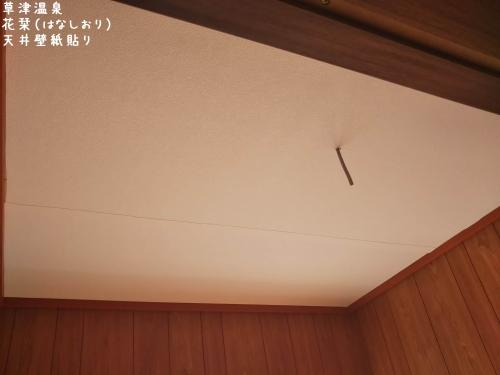 20191129草津温泉民泊花栞(はなしおり)客室増室計画 (1)