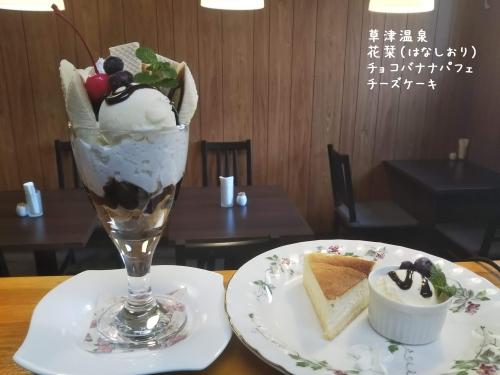 20191201草津温泉カフェ花栞(はなしおり)チョコバナナパフェ、チーズケーキ (2)
