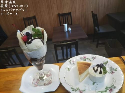20191201草津温泉カフェ花栞(はなしおり)チョコバナナパフェ、チーズケーキ (1)