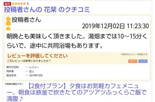 20191202草津温泉民泊花栞(はなしおり)楽天トラベルクチコミ
