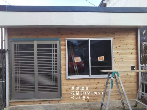 20191205草津温泉民泊花栞(はなしおり)客室増室計画