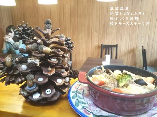 20191205草津温泉カフェ花栞(はなしおり)松ぼっくり装飾 (1)