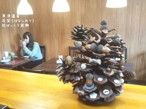 20191205草津温泉カフェ花栞(はなしおり)松ぼっくり装飾 (2)