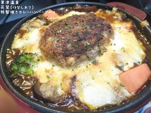 20191207草津温泉カフェ花栞(はなしおり)特製焼きカレーハンバーグのせ