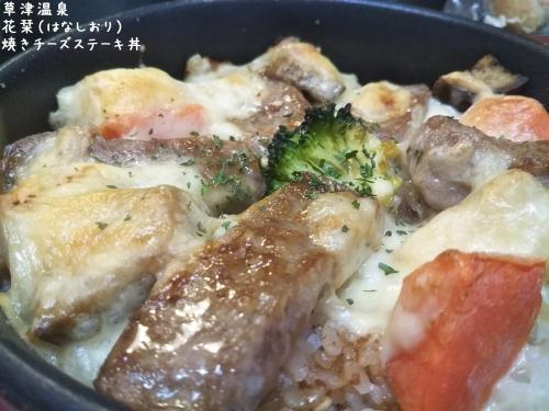 20191208草津温泉カフェ花栞(はなしおり)焼きチーズステーキ丼