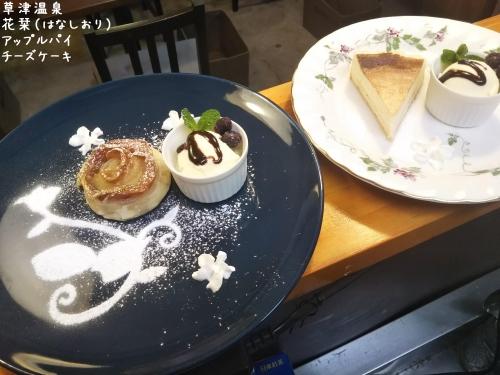 20191209草津温泉カフェ花栞(はなしおり)アップルパイ、チーズケーキ