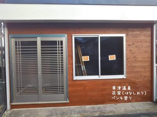 20191210草津温泉民泊花栞(はなしおり)客室増室計画