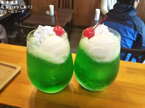 20191211草津温泉カフェ花栞(はなしおり)クリームソーダ