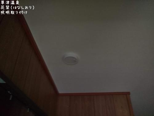 20191211草津温泉民泊花栞(はなしおり)客室増室計画 (4)