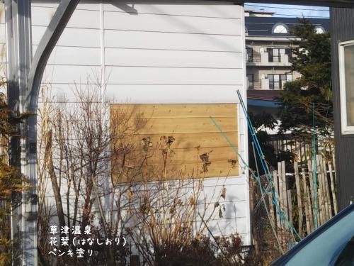 20191211-2草津温泉民泊花栞(はなしおり)客室増室計画 (1)