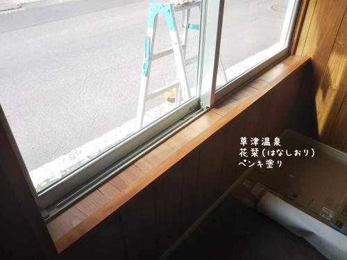 20191211-2草津温泉民泊花栞(はなしおり)客室増室計画 (7)
