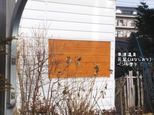 20191211-2草津温泉民泊花栞(はなしおり)客室増室計画 (10)