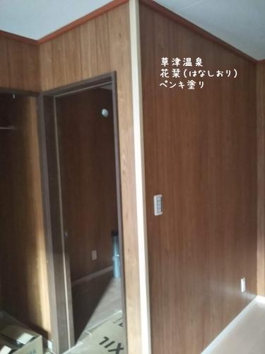 20191211-2草津温泉民泊花栞(はなしおり)客室増室計画 (4)