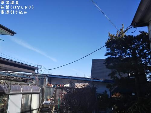 20191213草津温泉民泊花栞(はなしおり)客室増室計画