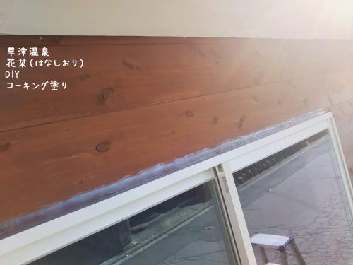 20191214草津温泉民泊花栞(はなしおり)客室増室計画 (1)