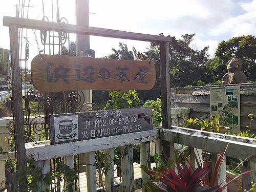20190218沖縄県南城市、浜辺の茶屋 (2)