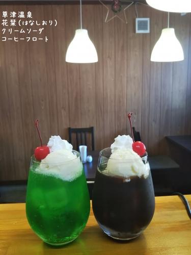20191215草津温泉カフェ花栞(はなしおり)クリームソーダ、コーヒーフロート