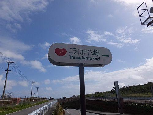 20190219沖縄県南城市、ニライカナイ橋 (2)