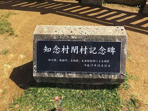 20190219沖縄県南城市、知念岬公園 (5)