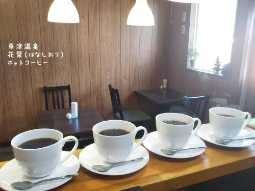 20191217草津温泉カフェ花栞(はなしおり)ホットコーヒー