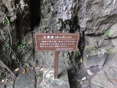 20190219沖縄県南城市、斎場御嶽 (7)