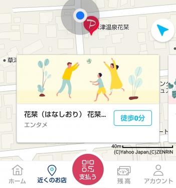 20191219草津温泉カフェ花栞(はなしおり)ペイペイ画面
