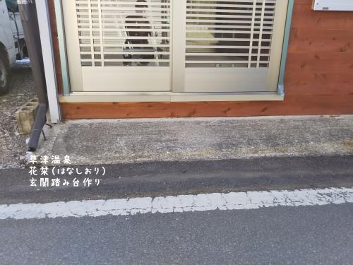 20191219草津温泉民泊花栞(はなしおり)客室増室計画 (2)