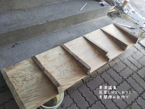 20191219草津温泉民泊花栞(はなしおり)客室増室計画 (6)