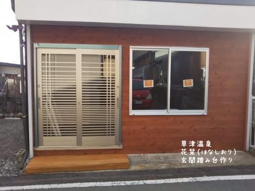 20191219草津温泉民泊花栞(はなしおり)客室増室計画 (7)
