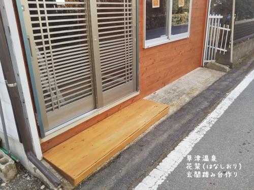 20191219草津温泉民泊花栞(はなしおり)客室増室計画 (8)