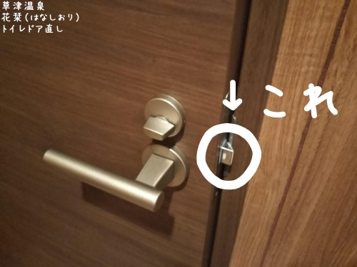 20191219草津温泉民泊花栞(はなしおり)客室増室計画 (1)
