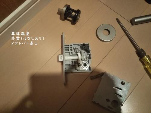20191219草津温泉民泊花栞(はなしおり)客室増室計画 (3)