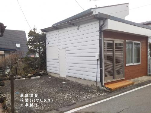 20191218草津温泉民泊花栞(はなしおり)客室増室計画 (1)