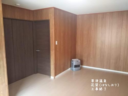 20191218草津温泉民泊花栞(はなしおり)客室増室計画 (2)