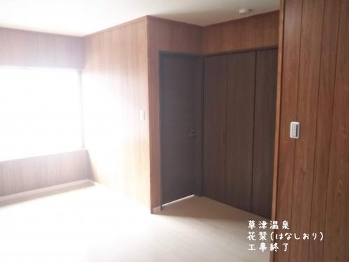 20191218草津温泉民泊花栞(はなしおり)客室増室計画 (5)